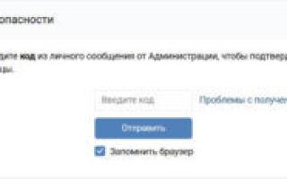 Почему не приходит код подтверждения вконтакте, что предпринять
