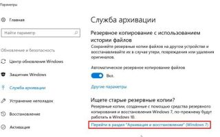 Как создать резервную копию windows 10: 4 способа