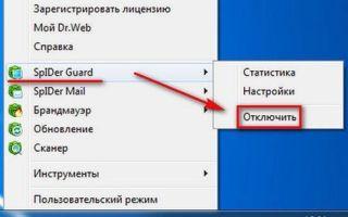 Как временно отключить защиту антивирусной программы dr. web