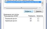 Инструкция, как исправить ошибку 10016 distributedcom в windows 10