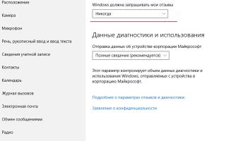 Как отключить слежку в windows 10: пошаговая инструкция