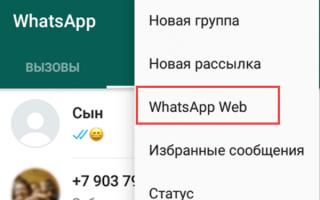 Как установить ватсап (whatsapp) на компьютер — инструкция