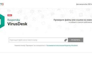 Как пользоваться virustotal.com — сервисом проверки на вирусы
