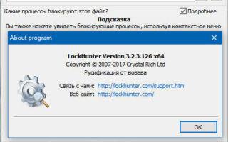 Программа lockhunter — подробная инструкция по установке и работе