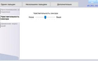 Решаем проблему, как включить тачпад в windows 10
