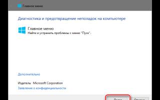 Что делать, если не работает кнопка «пуск» в windows 10