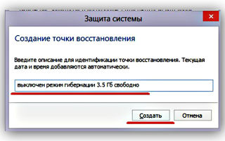 Не работает восстановление системы windows 7, 10, xp — в чем причина