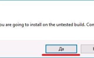 Отключаем тестовый режим в «десятке» или удаляем сообщение