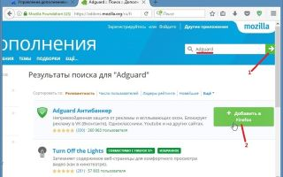 Обзор adguard для браузера mozilla firefox: блокировка рекламы