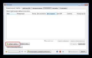 Как конвертировать cr2 в jpg онлайн — 3 сайта