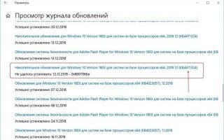 Что делать, если не устанавливаются обновления на windows 10
