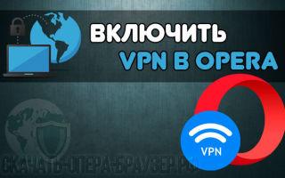 Как включить vpn в браузере opera: три способа