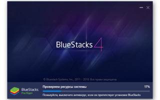 Как пользоваться программой bluestacks — инструкция по установке и работе