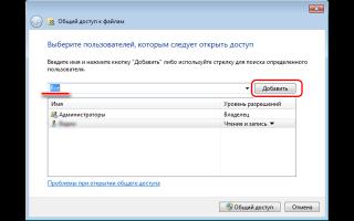 Настройка общего доступа папок и устройств в windows (виндовс) 10