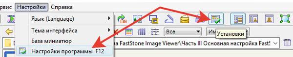 faststone image viewer - обзор программы и её возможностей