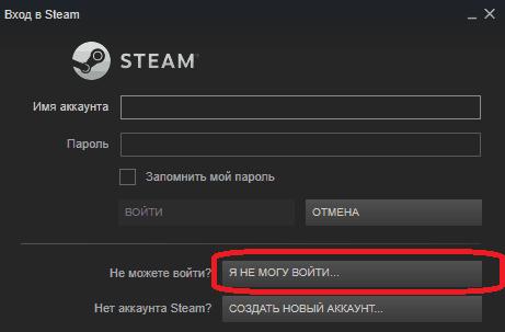Что делать если от steam забыл пароль — подробная инструкция