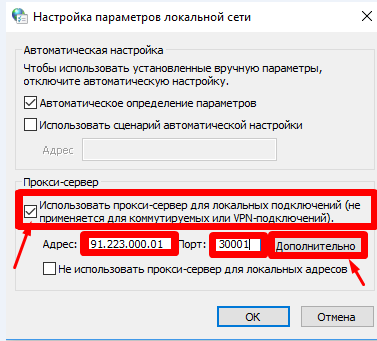 Как быстро отключить прокси сервер на windows 10?