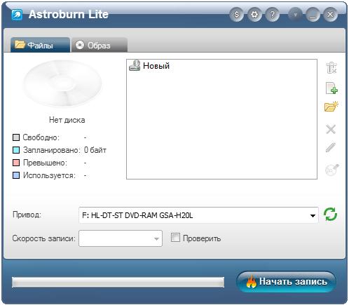 astroburn lite - что это за программа, обзор