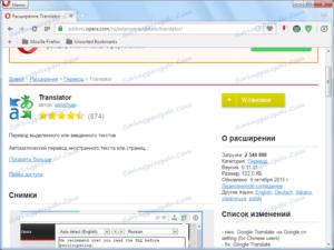 Быстрый перевод интернет страниц на русский и другие языки в браузере