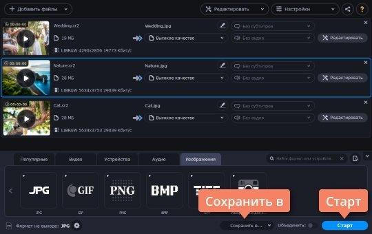 Как конвертировать cr2 в jpg онлайн - 3 сайта