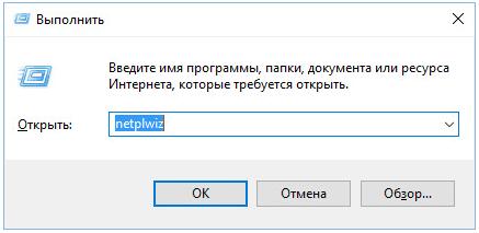 Как отключить пароль при входе в windows (Виндовс) 10