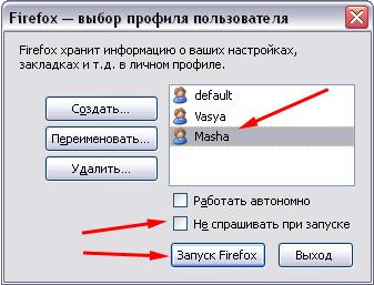 Подробная инструкция, как создать несколько профилей в firefox