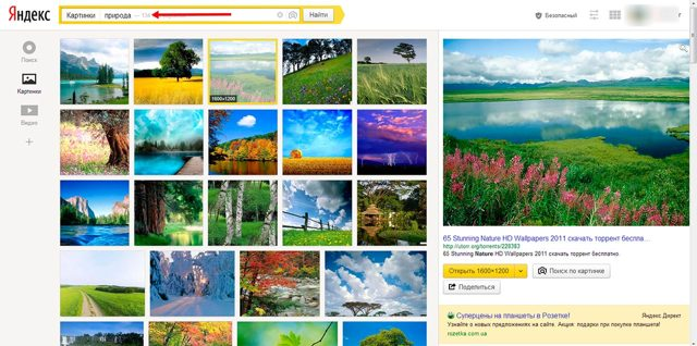 Как скачать изображение с Яндекс Картинок на компьютер