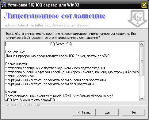 Установка icq для всех пользователей — подробная инструкция