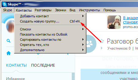 Как создать конференцию в Скайпе (skype) — подробная инструкция