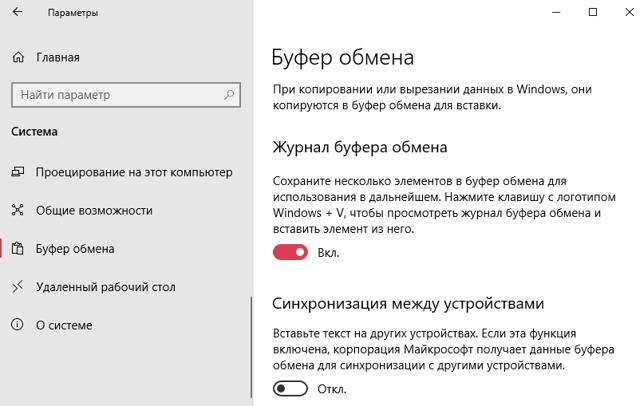 Управление буфером обмена в windows 10: простые способы