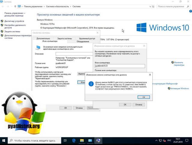 3 способа, как переименовать компьютер в windows (Виндовс) 10