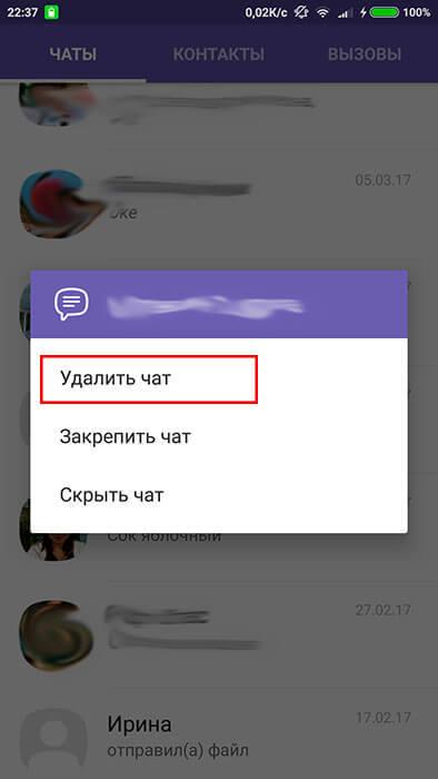Как удалить сообщения Вайбер (viber) — подробная инструкция