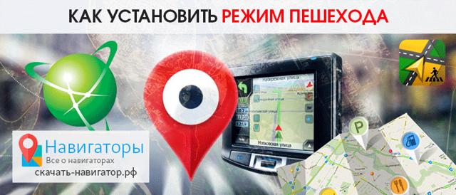 Как проложить маршрут пешком в Яндекс Картах — инструкция