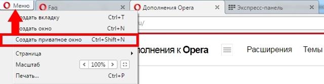 Включаем режим инкогнито в Опере (opera) нажатием трех клавиш