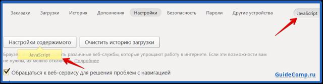 Браузер с поддержкой javascript для android — как настроить
