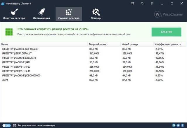 Как работать с программой wise registry cleaner: установка, настройка