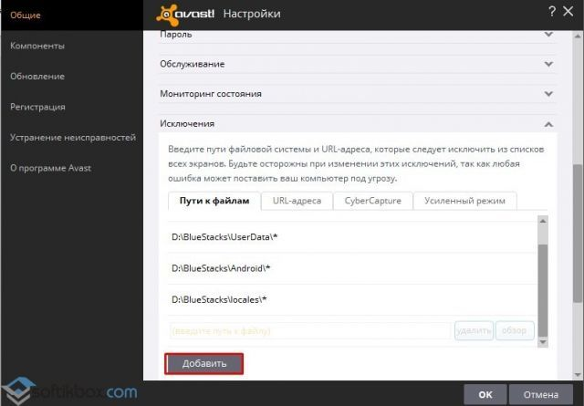 Инструкция, как добавить файл в исключения avast free antivirus 2017