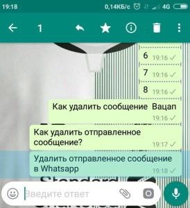 Инструкция, как удалить чужое сообщение в группе whatsapp