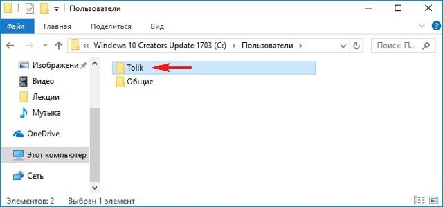 Как изменить права у учётной записи в windows 10