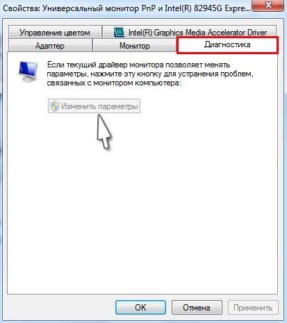 Один способ выключить аппаратное ускорение звука на windows 7