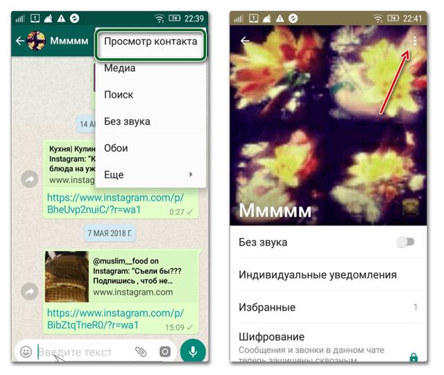 Как добавить или удалить контакт в whataapp на телефоне