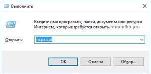 Что делать, если нет доступа к интерету на windows (Виндовс) 10?