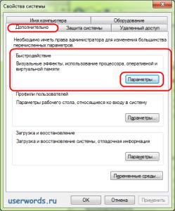 Как отключить тени в windows 7 — подробная инструкция