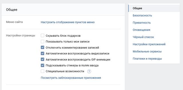 Как удалить все видео во Вконтакте с телефона