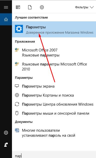 Изменяем яркость в windows (Виндовс) 10: все возможные способы