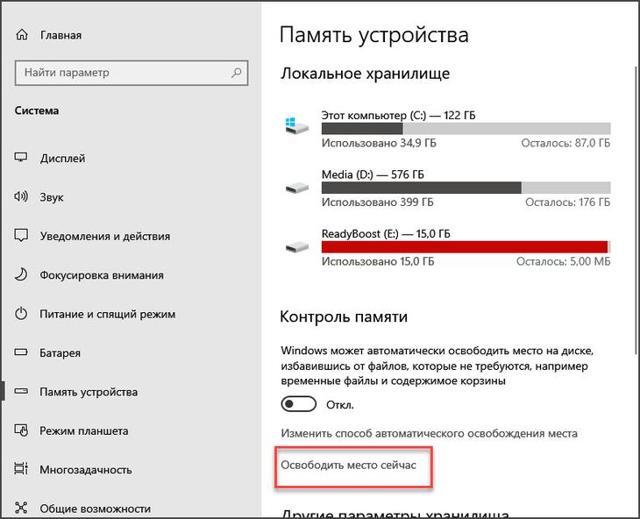Как очистить жёсткий диск от мусора на windows (Виндовс) 7
