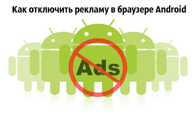 Блокировка рекламы на youtube в браузере и на android