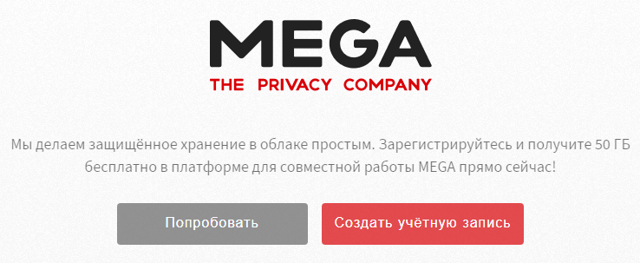 mega облачное хранилище – инструкция как получить бесплатно 50 Гб