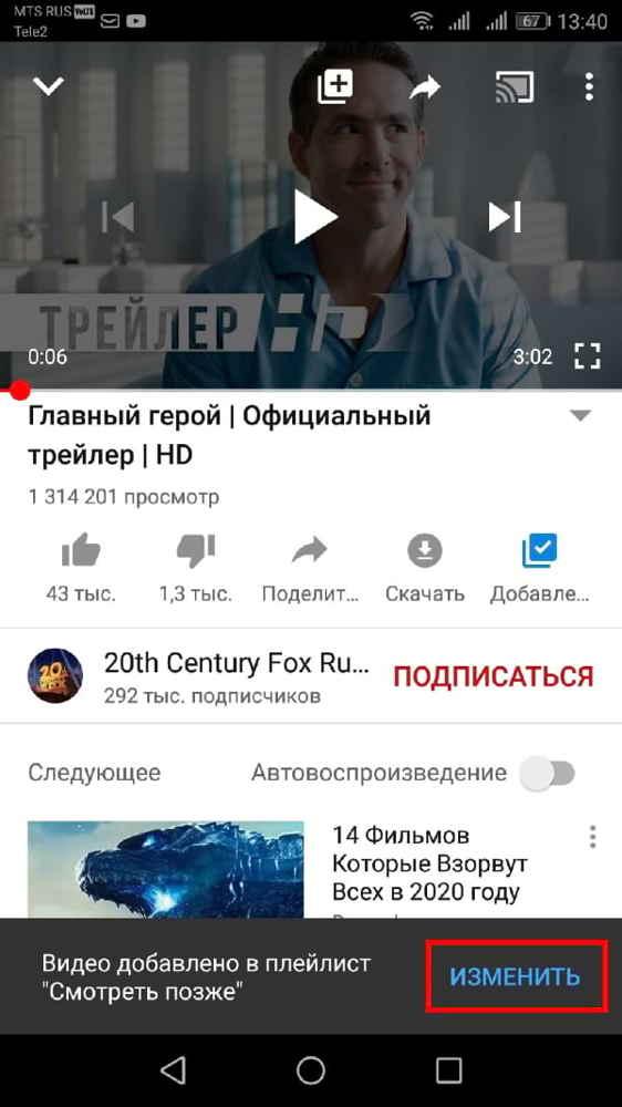 Меняем качество видео в приложении youtube для android