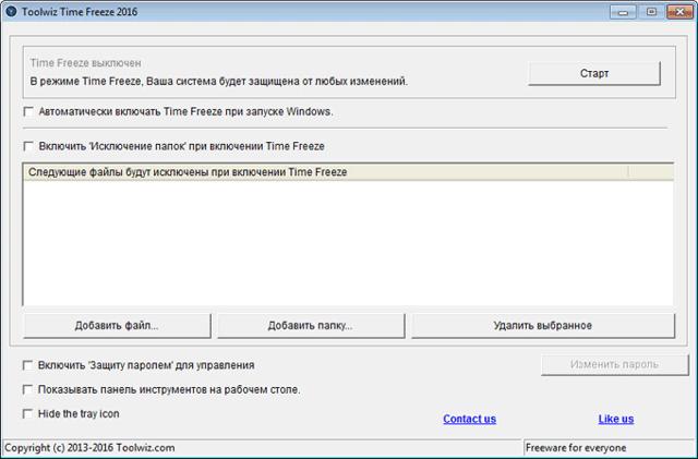 toolwiz time freeze - что это и как работает